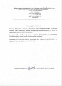 Кондиционеры в Новосибирске